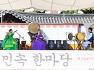 추석Korea Thanksgiving day,운현궁Unhyeongung,명성황후,대원군,고종,한가위민속한마당,판굿,사물놀이