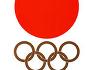 1964년 도쿄 올림픽과 일본 민족주의의 부활