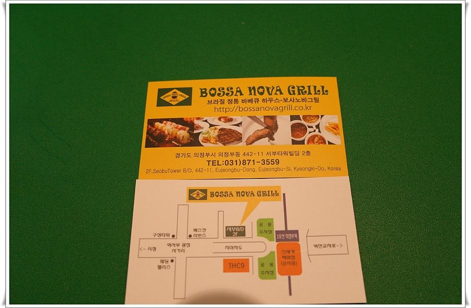 명함 앞면,뒷면. 브라질 전통 바베큐 하우스-보사노바그릴 http://bossanovagrill.co.kr 경기도 의정부시 의정부동 442-11 서부타워빌딩 2층 TEL:031)871-3559