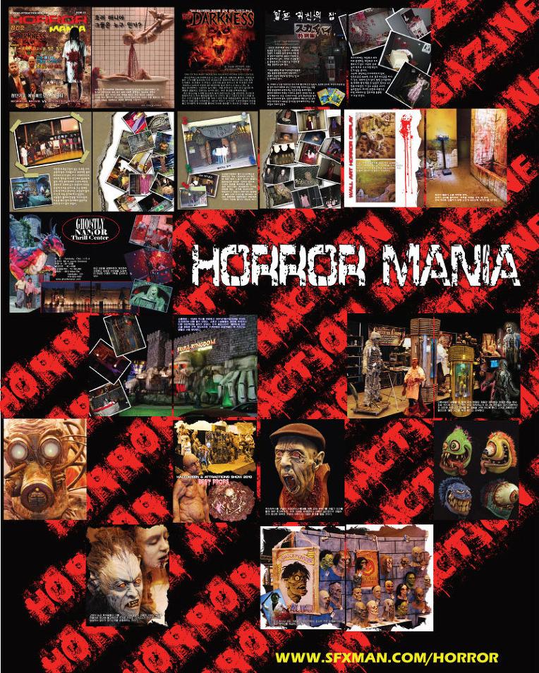 국내 최초의 호러매니아 잡지 아직은 무료 !