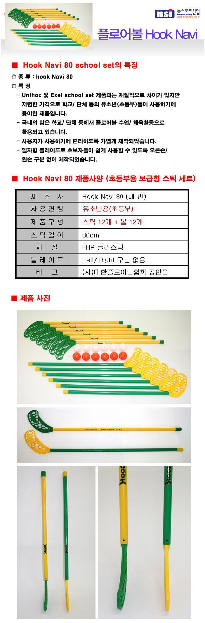 뉴스포츠 플로어볼 Hook80 (Navi)  유니폼 유아체육교구/학교체육용품/스포츠용품 플로어볼 관련 제품 정보