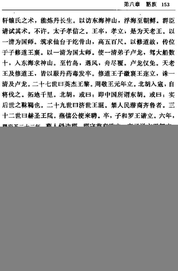 [펌]왕사탁의《한지석지략(漢志釋地略)》을 통해서 본 만반한(滿潘汗)은 어디인가