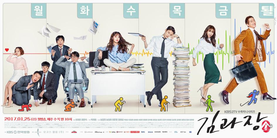 [한국드라마] 김과장(2017)