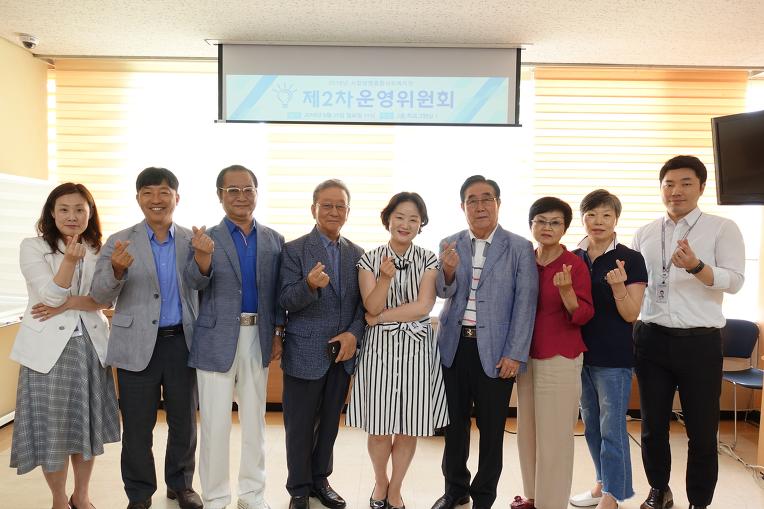 2018년 제2차 운영위원회