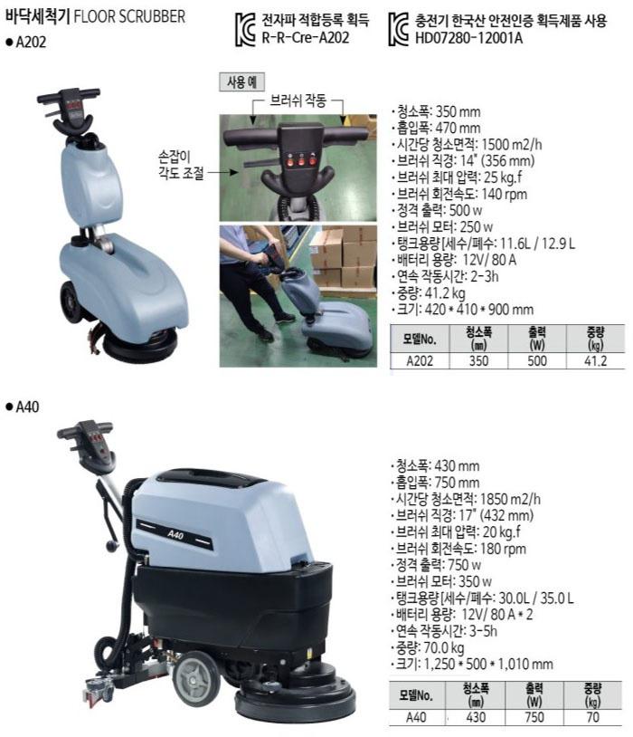 바닥세척기 A40 UDT청소기 제조업체의 건설/엔진/산업용청소기 가격비교 및 판매정보 소개