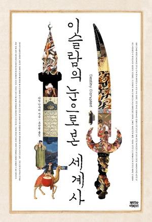[독서리뷰 148] 타밈 안사리의 '이슬람의 눈으로 본 세계사'를 읽고/유한원 옮김