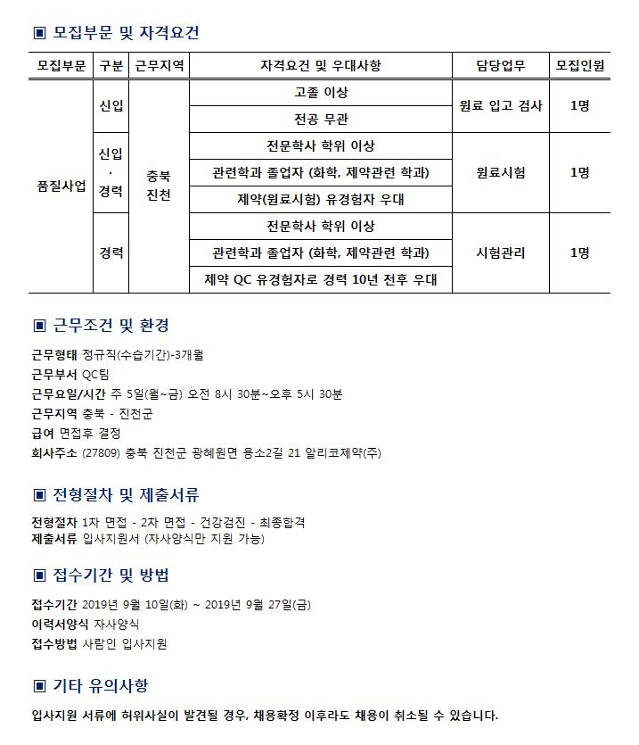 [경력] 알리코제약㈜ QC팀 팀원 채용