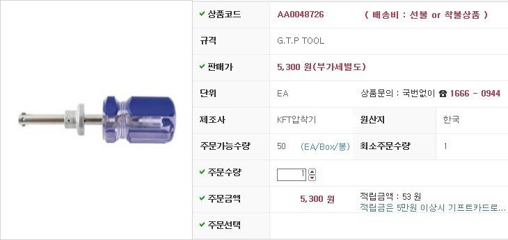 락더미툴 G.T.P TOOL KFT압착기 제조업체의 전기전설/전기용품 가격비교 및 판매정보 소개